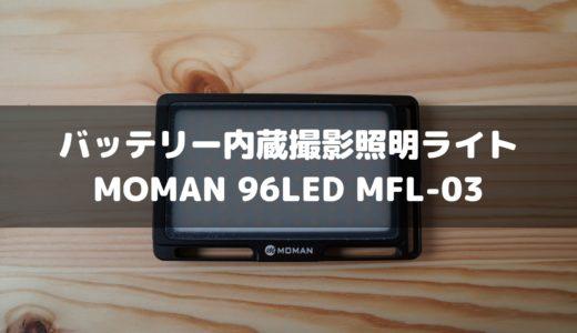 バッテリー内蔵撮影照明ライト MOMAN 96LED MFL-03をレビュー