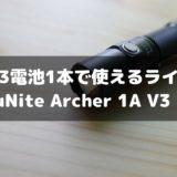 単3電池1本で使えるライト ThruNite Archer 1A V3 LED
