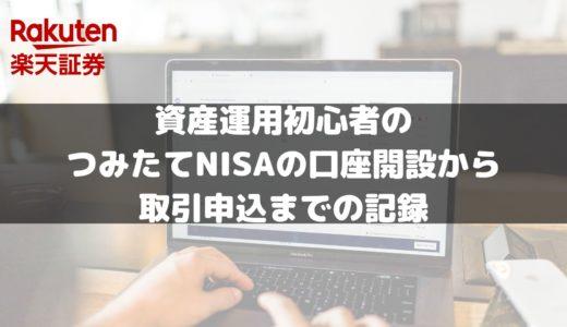 資産運用初心者の つみたてNISAの口座開設から 取引申込までの記録