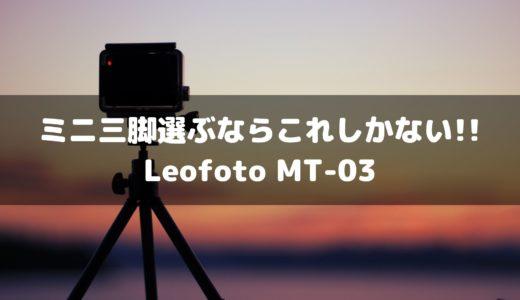 ミニ三脚選ぶならこれしかない!! Leofoto MT-03