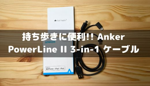Anker PowerLine II 3-in-1 ケーブル