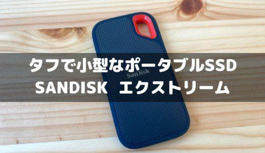 タフで小型なポータブルSSD SANDISK エクストリーム