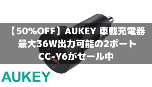 【50%OFF】AUKEY 最大36W出力可能の2ポート車載充電器AUKEY CC-Y6がセール中