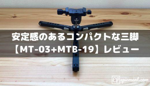 安定感のあるコンパクトな三脚【MT-03+MTB-19】レビュー