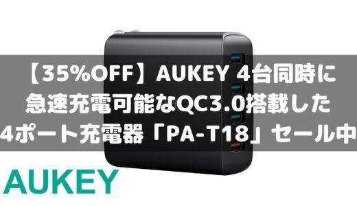 【35%OFF】AUKEY 4台同時に急速充電可能なQC3.0搭載した4ポート充電器「PA-T18」がセール中