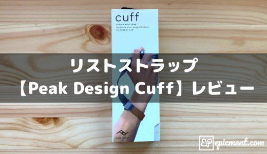 リストストラップ 【Peak Design Cuff】レビュー