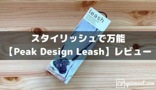 スタイリッシュで万能 【Peak Design Leash】レビュー
