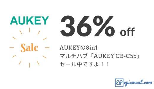AUKEYの8in1マルチハブ「AUKEY CB-C55」が36%オフセール中ですよ!!