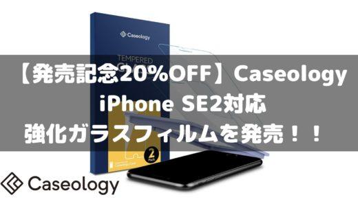 【発売記念20%OFF】Caseology  iPhone SE2対応 強化ガラスフィルムを発売!!