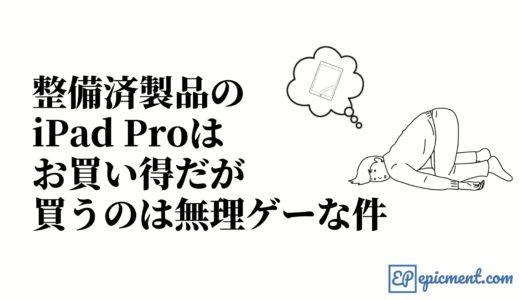 整備済製品のiPad Proはお買い得だが買うのは無理ゲーな件