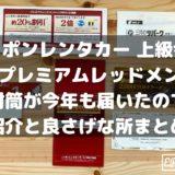 ニッポンレンタカー 上級会員PRM(プレミアムレッドメンバー)の封筒が今年も届いたので、中身紹介と良さげな所まとめ!!