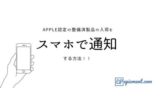 Apple認定の整備済製品の入荷をスマホで通知する方法!!
