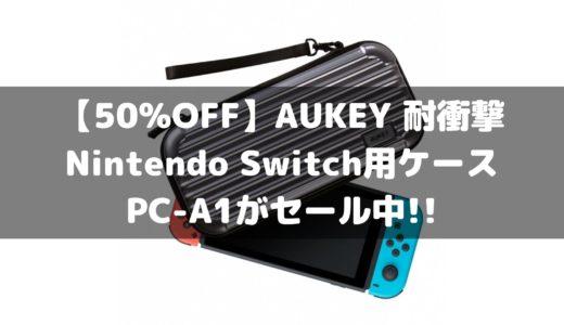 【50%OFF】AUKEY 耐衝撃Nintendo Switch用ケースPC-A1がセール中