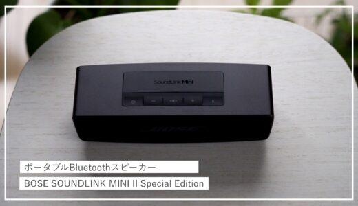 BOSEのポータブルBluetoothスピーカー「 SOUNDLINK MINI II」は小さいのに大迫力