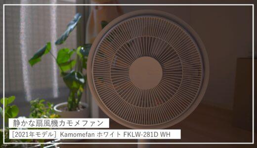 すごく静かな扇風機「カモメファン」FKLW-281D WH