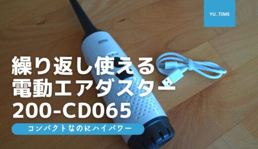 繰り返し使える電動エアダスターをレビュー|コンパクトなのにハイパワー