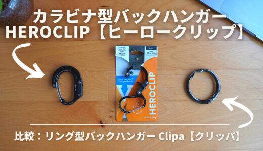 HEROCLIP【ヒーロークリップ】レビュー|Clipa【クリッパ】よりイイ?!