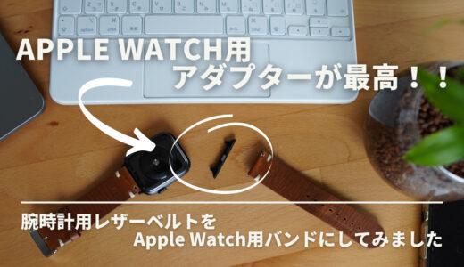 Apple Watch用アダプターが最高!!|腕時計用レザーベルトをApple Watch用バンドにしてみました